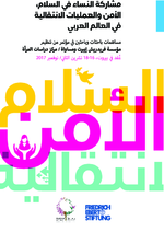 [Women's involvement in peace, security and transition processes in the Arab world]